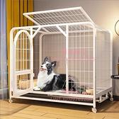 狗籠子大型犬中型小型犬帶廁所分離室內金毛狗窩寵物狗狗圍欄【匯美優品】