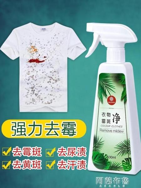 去污神器 去霉斑霉菌清潔劑洗白衣服專用衣物發霉去霉黑點除霉劑去污漬神器 阿薩布魯