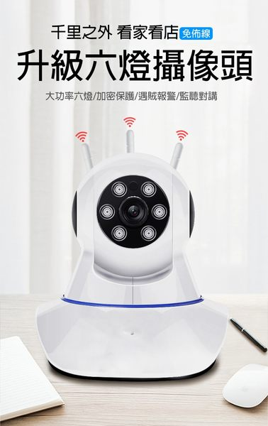 5代1080P無線攝影機【6燈進階版】手機360度APP遙控監視器WIFI影音錄影