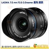 【送拭鏡筆】 老蛙 LAOWA 7.5mm f2 MFT 超廣角鏡頭 航拍輕量版 公司貨 適用 M43 OLYMPUS Panasonic