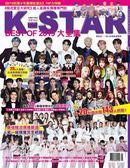 K-STAR BEST OF 2019大全集(雙封面)