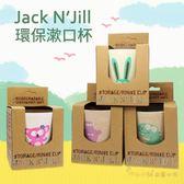 【彤彤小舖】澳洲 Jack N' Jill 兒童漱口杯 幼兒漱口杯 JJ系列 可分解的竹子及稻米外殼製成