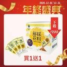 【年終盛典】鮮採花粉60入,買1送1(天然營養庫/花粉之王/埔鹽花粉)【養蜂人家】