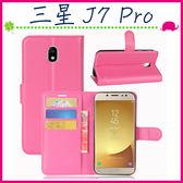 三星 Galaxy J7 Pro 5.5吋 荔枝紋皮套 側翻手機套 支架 磁扣 錢包款保護殼 插卡位手機殼 左右翻保護套