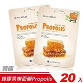 【超值組-20入】韓國 S+Miracle-蜂膠柔嫩面膜Propolis