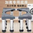 加高洗衣機底座腳架全自動滾筒波輪通用墊高托架冰箱架不銹鋼支架 全館新品85折