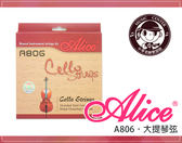 【小麥老師樂器館】大提琴弦 大提琴 套弦 cello 提琴 琴弦 Alice A806【A466】