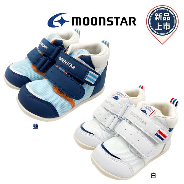 日本Moonstar機能童鞋 2E護踝學步鞋1235系列任選(寶寶段)
