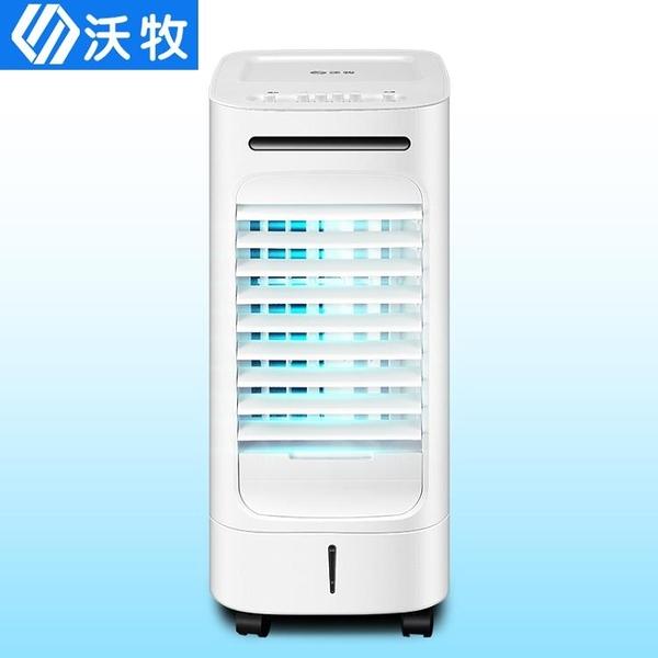 沃牧空調扇制冷器家用宿舍單工業冷風機行動冷氣風扇水冷小型空調 ATF「青木鋪子」