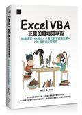 Excel VBA巨集的職場效率術:無痛學習VBA程式×步驟式教學錄製巨集×200個範例立..