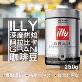ILLY 烘培咖啡豆250g ◆86小舖 ◆