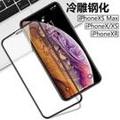5D冷雕版 蘋果 iPhone XS MAX 玻璃貼 iPhone XR 鋼化玻璃 iXs 曲面 全貼合 滿版 超薄 螢幕保護貼 防爆