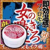 情趣用品-【魔法之夜】日本NPG 女之鳴 50路熟女 50歲熟女專用 微香即效溫感提升膏10G