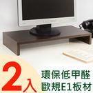 螢幕架【澄境】2入組-原木質感低甲醛防潑...