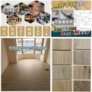 【漢森居家】DIY 岩木SPC卡扣式地板 (10片/盒/0.68坪) 免上膠 SPC225 可重複使用 8款任選顏色請備註