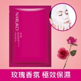 NARUKO森玫瑰水立方保濕面膜EX 10入