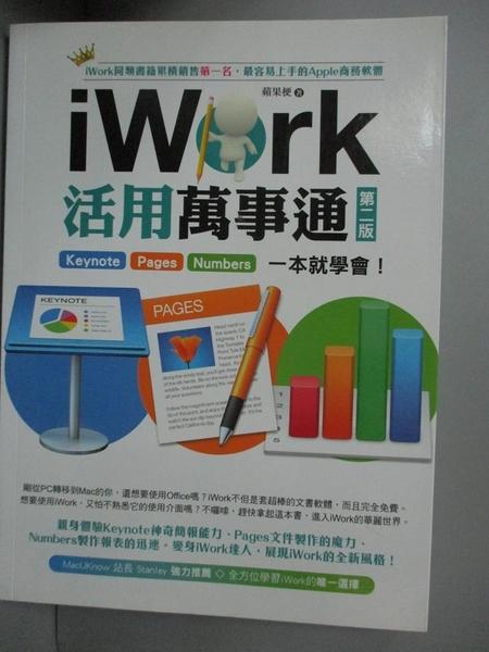 【書寶二手書T8/電腦_JKV】iWork活用萬事通:Keynote+Pages+Numbers一本就學會(第二版)_蘋果梗