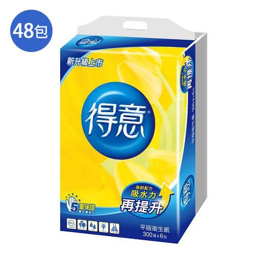 得意平版衛生紙300抽*48包(箱)【愛買】