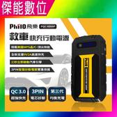 Philo 飛樂 PQC-6000P【汽車版】 QC 3.0快充 救車行動電源 第三代智慧電瓶夾 9V2A