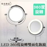 LED 360度旋轉雙面化妝鏡 可放大5倍美容鏡梳妝鏡子桌鏡雙面鏡圓鏡立鏡-時光寶盒4103
