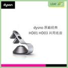 【送限量原廠收納袋】戴森 Dyson 原廠 HD01 HD03 吹風機 專用 底座 鐵架 高質感 銀灰色 公司貨