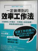 【書寶二手書T9/財經企管_LGE】一定做的到的效率工作法_吉山勇樹
