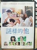 挖寶二手片-0B02-332-正版DVD-日片【謎樣的他】-榮倉奈奈 豐川悅司 口健太郎(直購價)