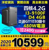 打卡雙重送 2020全新第九代電競I3-9100F四核4.2G遊戲繪圖2G獨顯SSD硬碟480W可刷分期三年到府收送