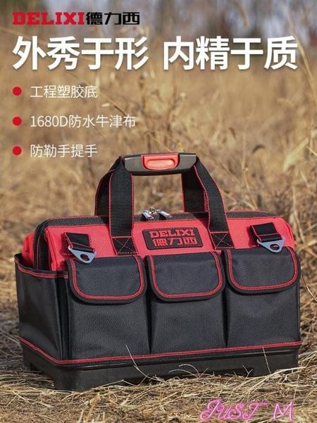 工具包德力西工具包多功能維修帆布電工專用大男耐磨安裝便攜加厚工具袋 JUST M
