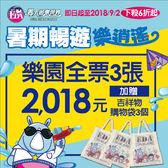 高雄義大遊樂世界2018 暑期三人套票 加贈吉祥物購物袋