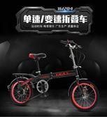 折疊自行車 折疊自行車超輕便攜16/20寸單速變速成人男女式學生迷你單車 潮先生 igo