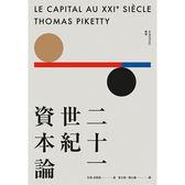二十一世紀資本論〈平裝版〉
