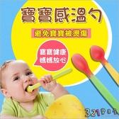 副食品兒童餐具感溫湯匙 嬰兒感溫軟頭矽膠湯勺-321寶貝屋