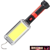 維修燈 工作燈汽修維修LED磁鐵修車汽車超亮強光充電檢修機修照明手電筒 優拓