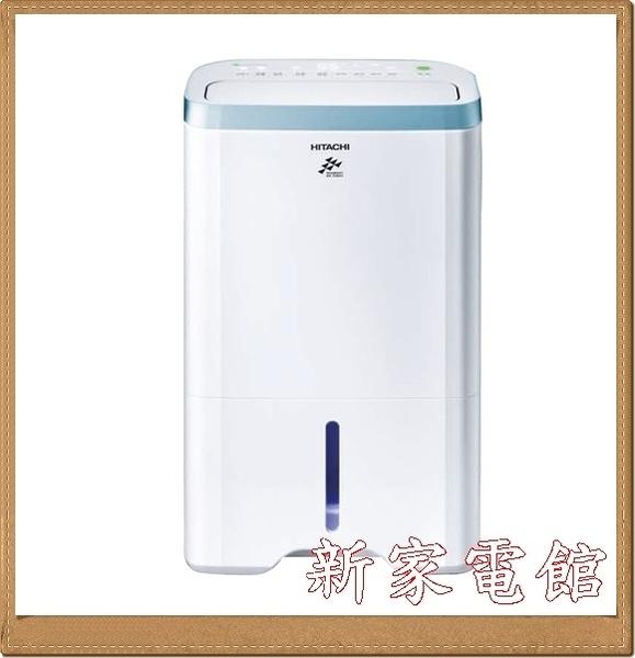 *~新家電錧~*【HITACHI日立 RD-200HH】10公升清淨型除濕機