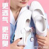 護士鞋 氣墊護士鞋女軟底坡跟夏季透氣白色舒適平底鏤空防臭夏天【韓國時尚週】