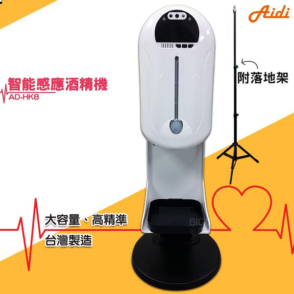 【台製高品質】AD-HK8 智能應酒精機+落地立架 乾洗手 消毒機 酒精機 手指消毒器 酒精噴霧機