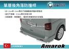 ||MyRack|| CAN AUTO 單層後角落防撞桿 銀 Amarok專用 土耳其進口 防撞桿 車後部保護