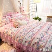 風馬戲團床裙四件套日系軟萌妹少女心公主風粉色1.5/1.8米床品 PA5638『科炫3C』