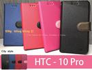 加贈掛繩【星空側翻磁扣可站立】HTC D...