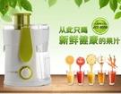 JYZ-B500/B550九陽榨汁機家用電動水果機果汁機-Ifashion YTL