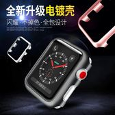 iwatch保護套蘋果手錶apple watch2錶帶3外殼電鍍透明時尚42mm38