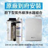 UV-PH 廚下型紫外線淨水器組合(3M-HF-20+飛利浦燈管+美國抗菌U96-PP+外殼) 櫥下型 飲水機 變化水質