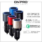 【愛車族購物網】ONPRO GT-2PQC3 6A雙快充3.0急速車用充電器