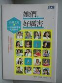 【書寶二手書T4/傳記_ONY】她們好厲害-台灣之光18位女科學家改變世界_楊泰興