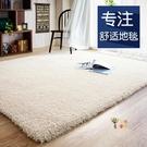 客廳地毯 臥室純色床邊現代簡約客廳茶几北歐加厚房間長方形絨T 9色
