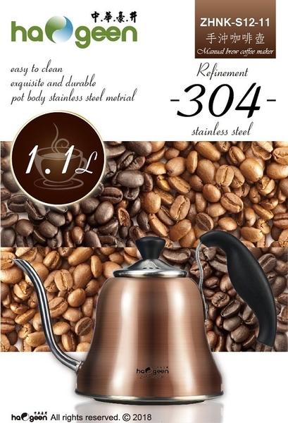 【艾來家電】【分期0利率+免運】中華豪井 手沖咖啡壺(1.1L) ZHNK-S12-11