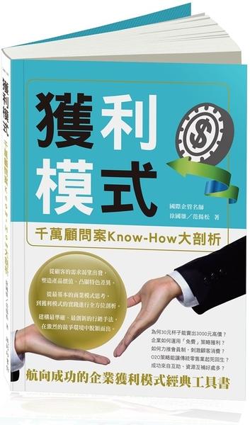 獲利模式:千萬顧問案Know-How大剖析【城邦讀書花園】