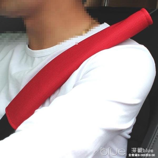 夏季汽車安全帶護肩套車內加長一對裝四季兒童車用保險帶保護套 【全館免運】