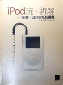 (二手書)iPod玩‧拆解-組裝、活用與系統重灌